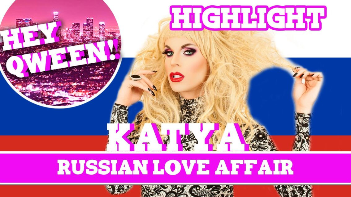 Hey Qween! HIGHLIGHT: Katya's Russian Love Affair